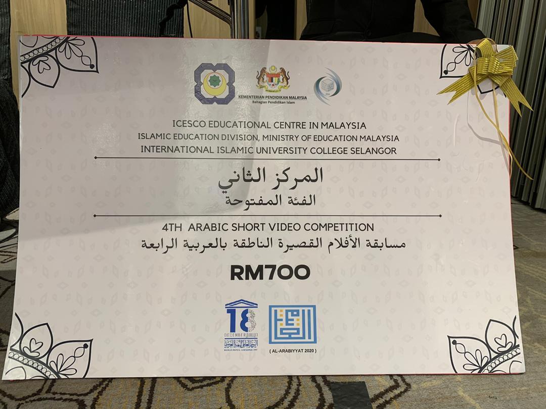 Kementerian Pendidikan Malaysia Umumkan Kemenangan Mahasiswa BSA FAI